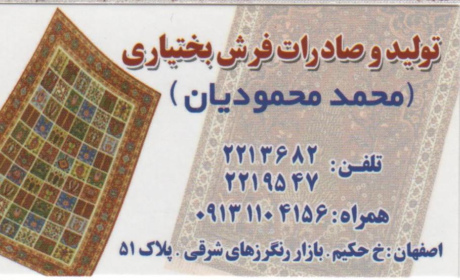 Teppichhändler Mahmûdiyân im Bazar - Bachtiyârî-Teppiche