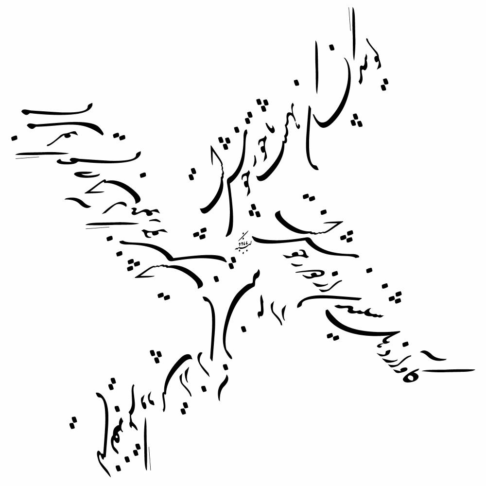 Vierzeiler von 'Omar Khayyam in Schekaste-Schrift